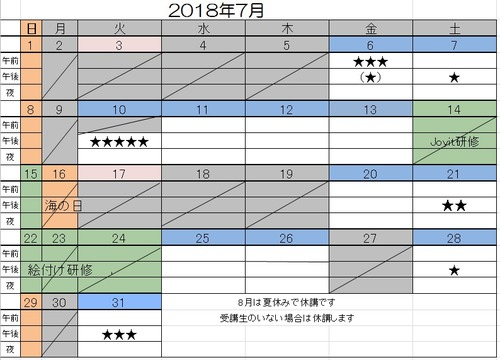 2018年7月教室カレンダー3
