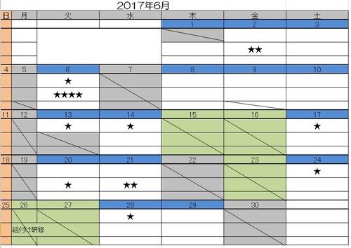 2017年6月教室カレンダー
