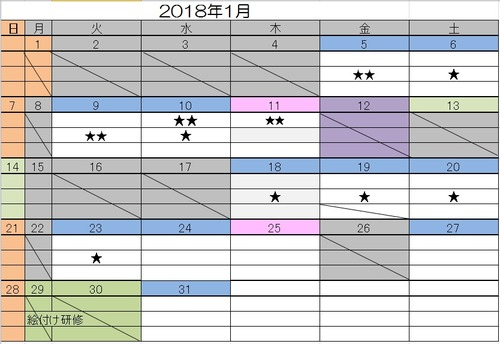 2018年1月教室カレンダー