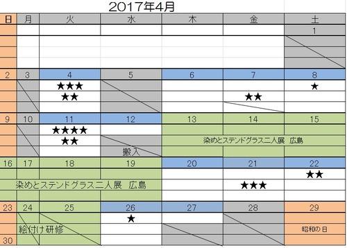 2017年4月教室カレンダー