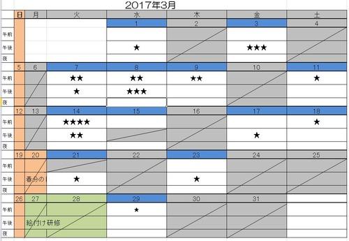 2017年3月教室カレンダー