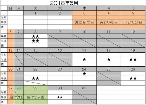 2018年5月教室カレンダー2
