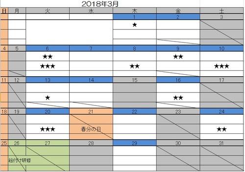 2018年3月教室カレンダー