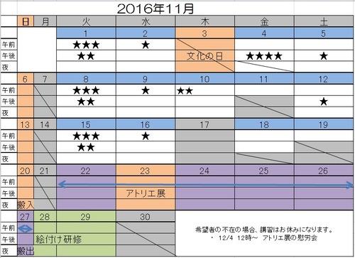 2016年11月教室カレンダー
