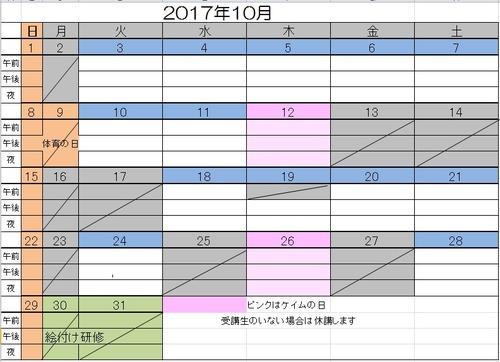 2017年10月教室カレンダー