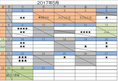 2017年5月教室カレンダー