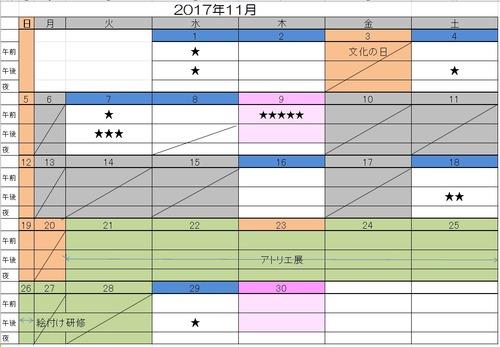 2017年11月教室カレンダー