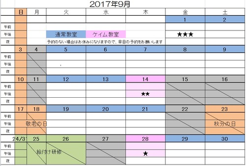 2017年7月教室カレンダー2
