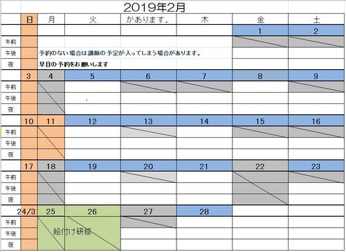 2019年2月教室カレンダー1