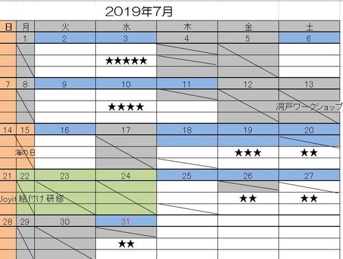 2019年7月教室カレンダー