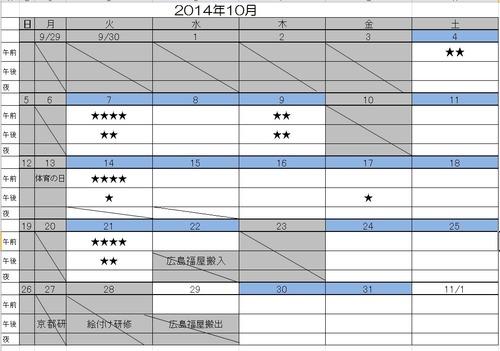 2014年10月教室カレンダーhp