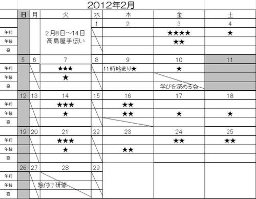 2012年教室カレンダー2月hp
