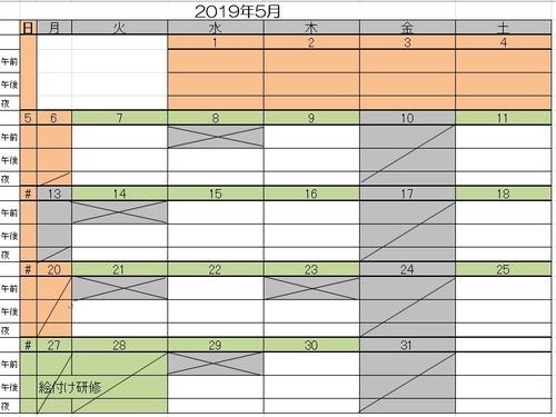 2019年5月教室カレンダー