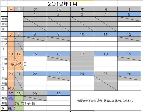 2019年1月教室カレンダー