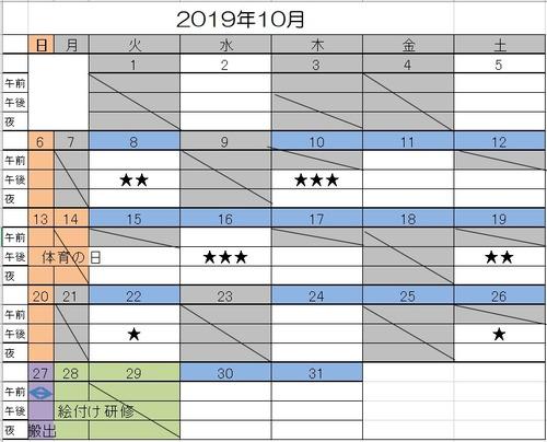 2019年10月教室カレンダー
