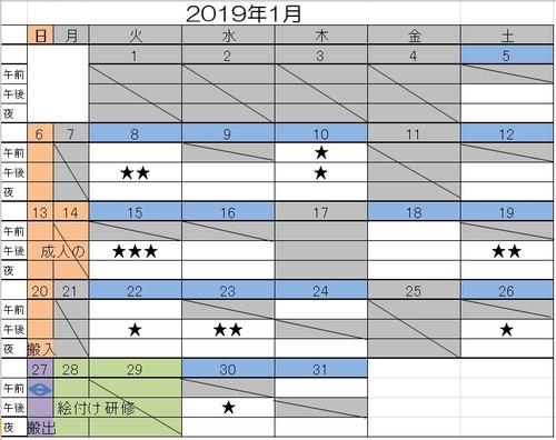 2019年2月教室カレンダー
