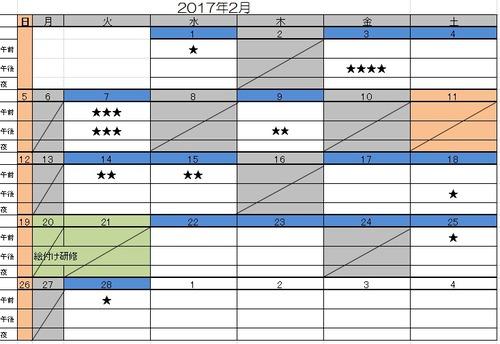 2017年2月教室カレンダー