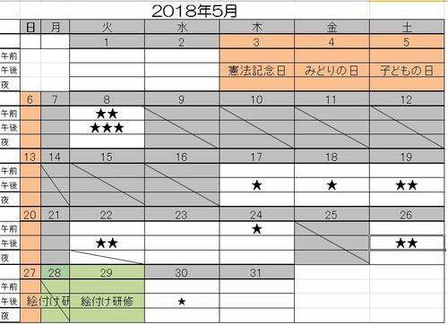 2018年5月教室カレンダー