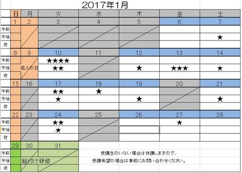 2017年1月教室カレンダー