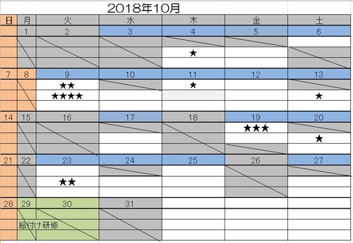 2018年10月教室カレンダー