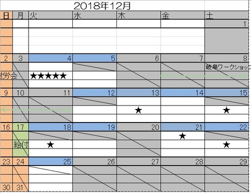 2018年12月カレンダー