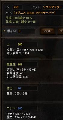 250ステ