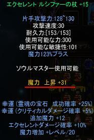 20120609 杖