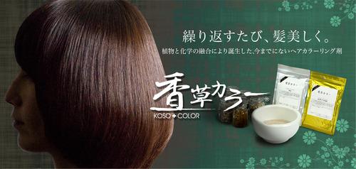 香草カラー1