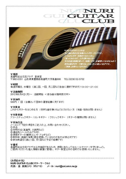 塗guitarClub