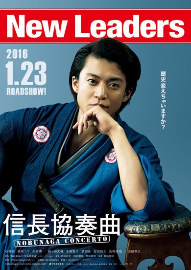 nobunaga_thunmb_sashikae