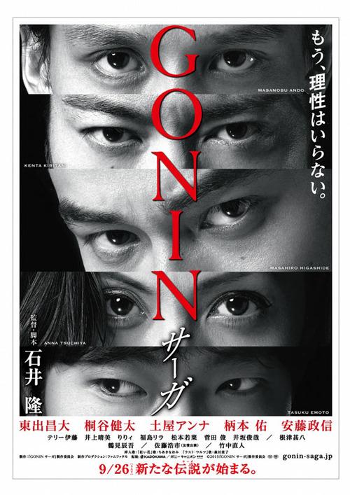 『GONIN-サーガ』ティザーポスター