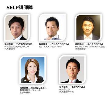 SELP講師陣