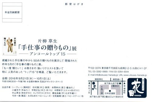 花田  DM027
