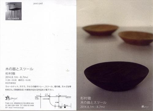 えんじゅDM コピー