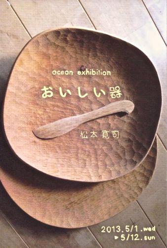 matsumoto-ocean