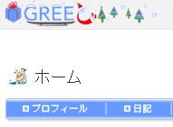 gree1.jpg
