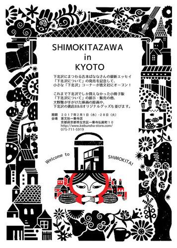 ShimokitazawainKyoto