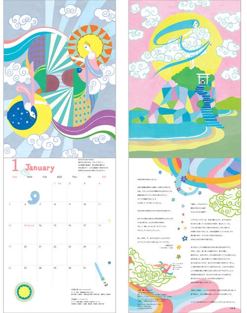 2020-calendar-sum