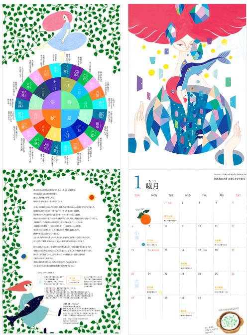 2019-calendar-sum