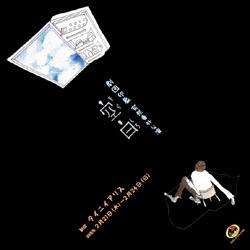 sorashiro08-m.jpg