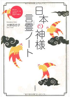 言霊ノート