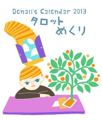 calendar2013small