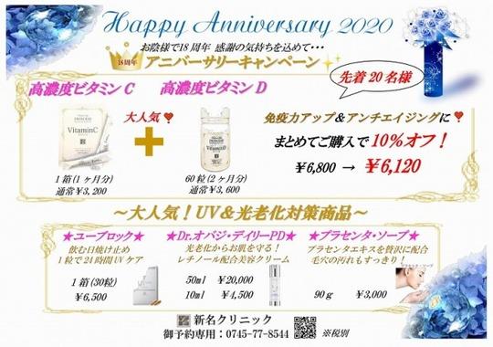 アニバーサリー2020 VCVDサプリ-1
