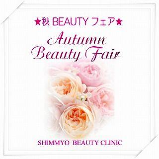 Autumn Beauty Fair.LINE