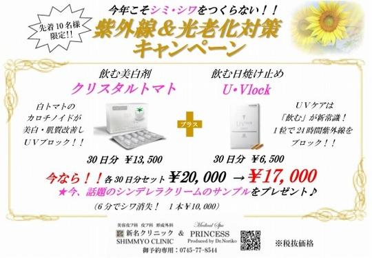 紫外線キャンペーン