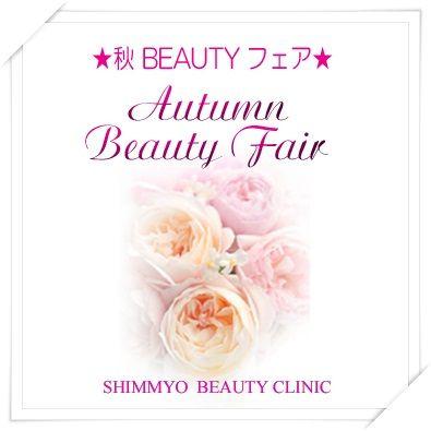 秋BEAUTY フェアSQ_W