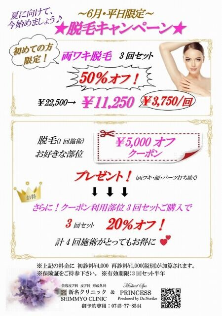 脱毛キャンペーンR02.05.28-1