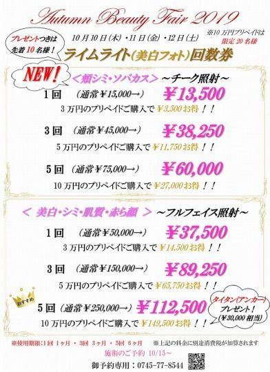 2019秋フェアライムライト