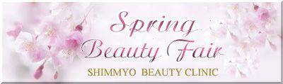 SAKURA_Spring BeautyFair_W
