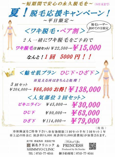 201707 脱毛キャンペーン